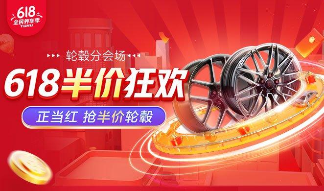 轮毂,途虎养车网