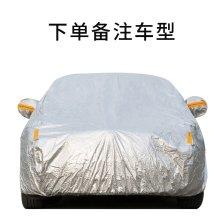 途虎定制 铝膜车衣 专车专用加厚防雾防雪防晒防雨隔热遮阳车罩车套