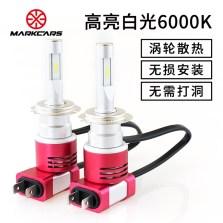 【618】迈酷势/MARKCARS V5 汽车LED大灯 改装替换 H7 6000K 一对装 白光【下单请备注车型】