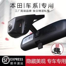 迈瑞威/merryway 本田 冠道/CRV/雅阁/缤智/思域/锋范/奥德赛 专用隐藏式行车记录仪 单镜头