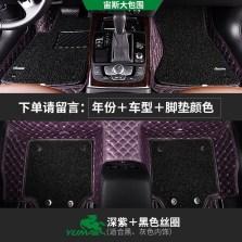 御马(yuma)全包围丝圈汽车脚垫 专车专用 五座  各车均可定制 下单请备注车型年款 宙斯系列深紫皮革+黑色丝圈