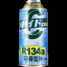 车仆汽车空调制冷剂环保雪种车用冷媒 无氟利昂空调雪种【250G/瓶】