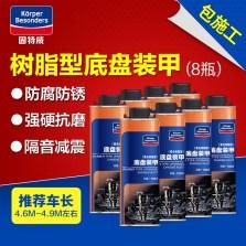 固特威 油性底盘装甲1003树脂型【黑色】8瓶装
