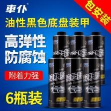 车仆 油型底盘装甲 DP004 【黑色】 6瓶装