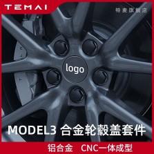 特斯拉model3轮毂盖套装