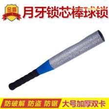 【新品特惠】金盾 方向盘锁 旋转棒球锁汽车 防盗锁 防盗设备(CM-0110L)