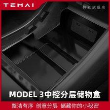 特斯拉model3二代储物盒