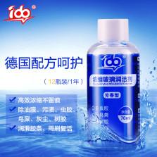 爱动/IDO 浓缩玻璃润洁剂(雨刷精) ID-9001