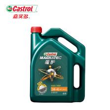 【品牌直供】嘉实多/Castrol 磁护半合成机油 5W-40 SN/CF级(4L装)