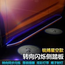 【免费安装】通用款星空款【2012款及之后车型】星空带灯踏板