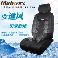Mubo牧宝 阻燃负离子环保皮革 加热制冷四季通用智能座垫 单座【神秘黑色】