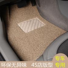 轩利  五座专车专用丝圈约17mm厚度汽车脚垫【米色】