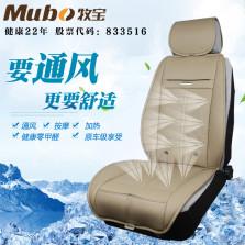 Mubo牧宝 阻燃负离子环保皮革 加热制冷四季通用智能坐垫 单座【温馨米色】
