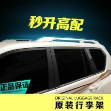 NFS 丰田霸道/普拉多 行李架 【升级款14-16款】【黑色和银色,车主请留言具体颜色】