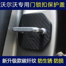 NFS 沃尔沃V60 门锁扣保护盖 12-16款【碳纤维纹路黑色款 4个装】