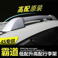 NFS 丰田霸道/普拉多 行李架 【升级款03-09款】