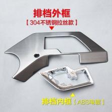 NFS 丰田rav4 档位面板 排挡面板 13(备胎内置)-15款【不锈钢款 拉丝银 +ABS电镀】