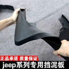 NFS Jeep吉普 挡泥板 11-15款指南者【原装】四件套