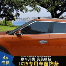 NFS 现代IX25 车窗饰条 304不锈钢车窗亮条 15款【下窗4件】