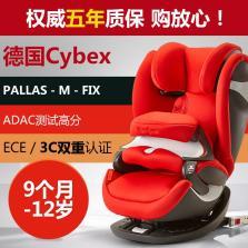 德国 cybex/赛百适 pallas m-fix 儿童安全座椅isofix 9个月-12岁权威ADAC认证【热辣红】