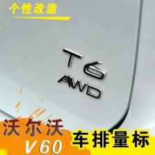NFS 沃尔沃V60 后盖标志 大T6连AWD行李箱盖标 12-16款【原装T6字标】