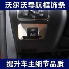 NFS 沃尔沃XC60 电子手刹盖 不锈钢装饰贴 09-15款【车品装饰件】