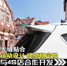 NFS 福特翼虎13-16款 定风翼 尾翼 全包粘贴运动版【珍珠白】