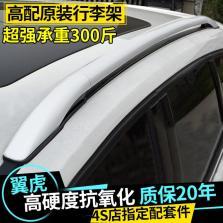 NFS 福特翼虎13-16款 行李架车顶架横杆【翼虎4S原装配套】