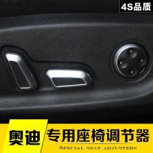 NFS 奥迪A5 座椅调节器按钮 镀烙开关装饰改装【灰色】