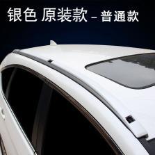 NFS 本田CRV 行李架车顶架 免打孔 12-16年款【市面普通款 贴合度50%】送钥匙包