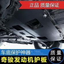 NFS 日产奇骏14至16款 发动机护板【2.0排量钛合金】