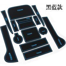 NFS 大众途观 门槽垫 防滑水杯垫 10-16款【雅蓝款】