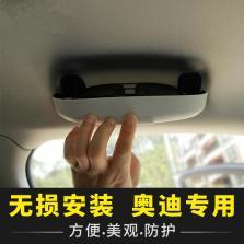 NFS 奥迪Q5 车载眼镜盒 10-16款【原装免打孔原装】