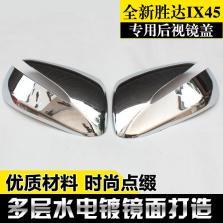 NFS 现代IX45/全新胜达 后视镜罩 倒车镜盖罩 13款/15款【2件/套】
