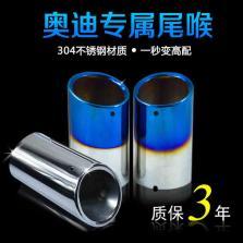 NFS 奥迪A4L 尾喉 排气管 13-16款【烤蓝-一对装】