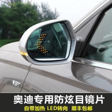 NFS 奥迪Q3 防炫目后视镜 改装防炫目LED蓝色加热镜 13-15款【一对装】