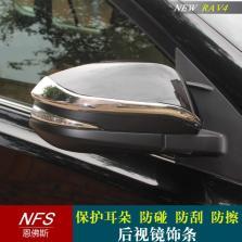 NFS 丰田rav4 后视镜饰条 防擦条 13(备胎内置)-15款【电镀款】一对装