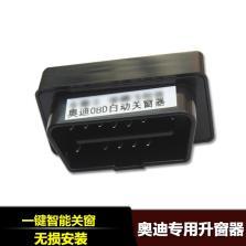 NFS 奥迪Q5 自动升窗器 关窗器玻璃升降器 09-15年【升级款】