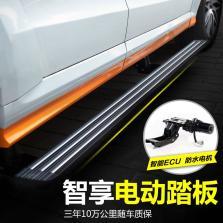 【免费安装】天蝎部落 智享电动踏板 适配【2014款及之后车型】沃尔沃XC60