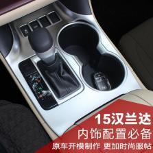 NFS 丰田汉兰达 水杯框 中控框架装饰框 15-16款 至尊版专用