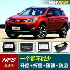 NFS 丰田rav4 升窗器 落锁防盗器 13(备胎内置)-15款【升窗器】