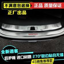 NFS 东风日产逍客 后护板 后备箱护板 16款【304不锈钢全包款 内护板】