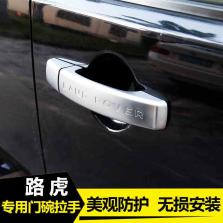 NFS 路虎发现4 通用拉手门碗保护 车门ABS电镀拉手装饰亮件外饰 【不带智能孔】