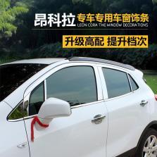 NFS 别克昂科拉 车窗亮条 车窗饰条 13-16款【全车窗-24件套】