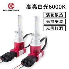 【618】迈酷势/MARKCARS V5 汽车LED大灯 改装替换 H1 6000K 一对装 白光【下单请备注车型】