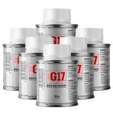 益跑/G17 铁罐 汽油添加剂/燃油宝【90ml*6瓶】
