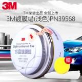 3M PN39568 水晶镀膜蜡 浅色车专用 280克含打蜡海绵