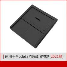 2017-2021特斯拉model 3/model Y 隐藏储物盒