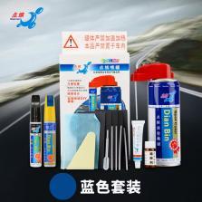 【专车专用】点缤 补漆笔 划痕笔修复笔补漆【蓝色】套装1