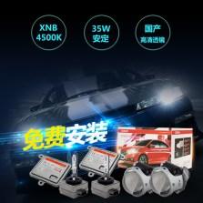 欧司朗/OSRAM 大灯改装雾尊套装 夜行者4500K氙气灯+进口35W安定器+国产GTR高清透镜+专业改装